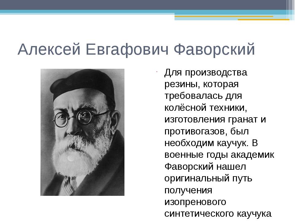 Алексей Евгафович Фаворский Для производства резины, которая требовалась для...