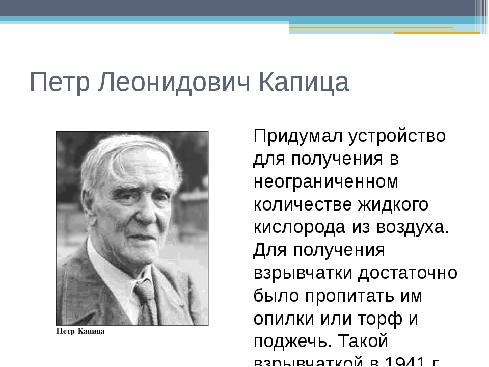 Петр Леонидович Капица Придумал устройство для получения в неограниченном кол...
