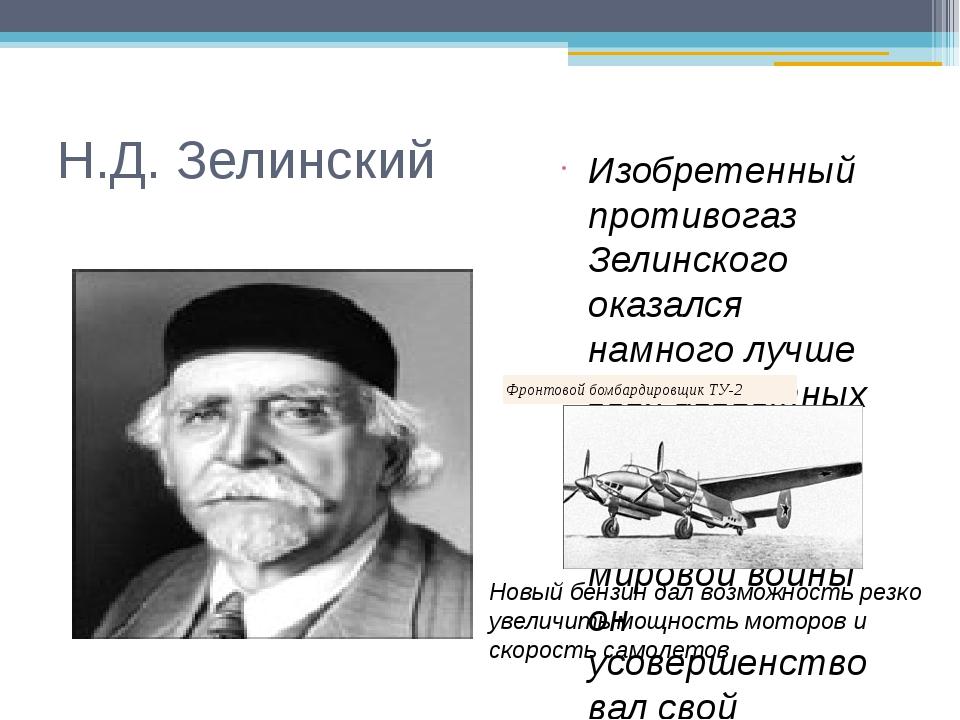 Н.Д. Зелинский Изобретенный противогаз Зелинского оказался намного лучше всех...