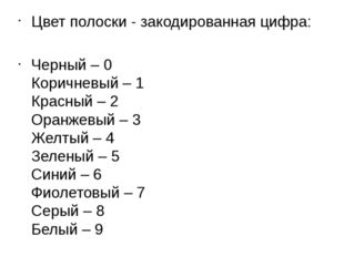 Цвет полоски - закодированная цифра: Черный – 0 Коричневый – 1 Красный – 2 Ор