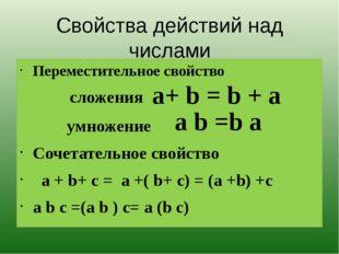 Свойства действий над числами Переместительное свойство сложения умножение Со