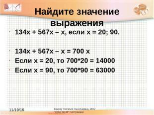 "Бакреу Наталия Николаевна, МОУ ""СОШ № 48"" г.Астрахани Найдите значение выраж"