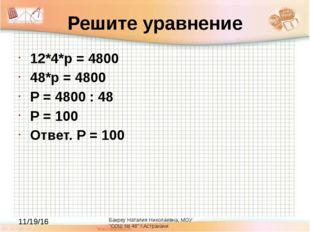 """Бакреу Наталия Николаевна, МОУ """"СОШ № 48"""" г.Астрахани Решите уравнение 12*4*"""