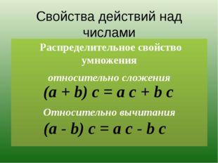 Свойства действий над числами Распределительное свойство умножения относитель
