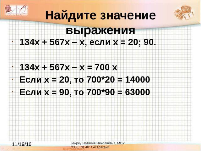 "Бакреу Наталия Николаевна, МОУ ""СОШ № 48"" г.Астрахани Найдите значение выраж..."