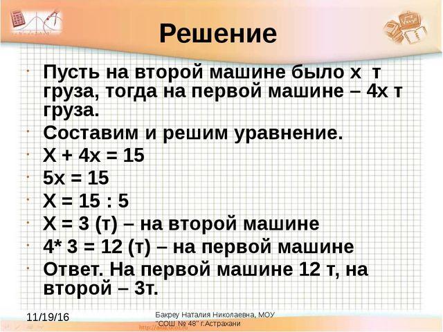 "Бакреу Наталия Николаевна, МОУ ""СОШ № 48"" г.Астрахани Решение Пусть на второ..."