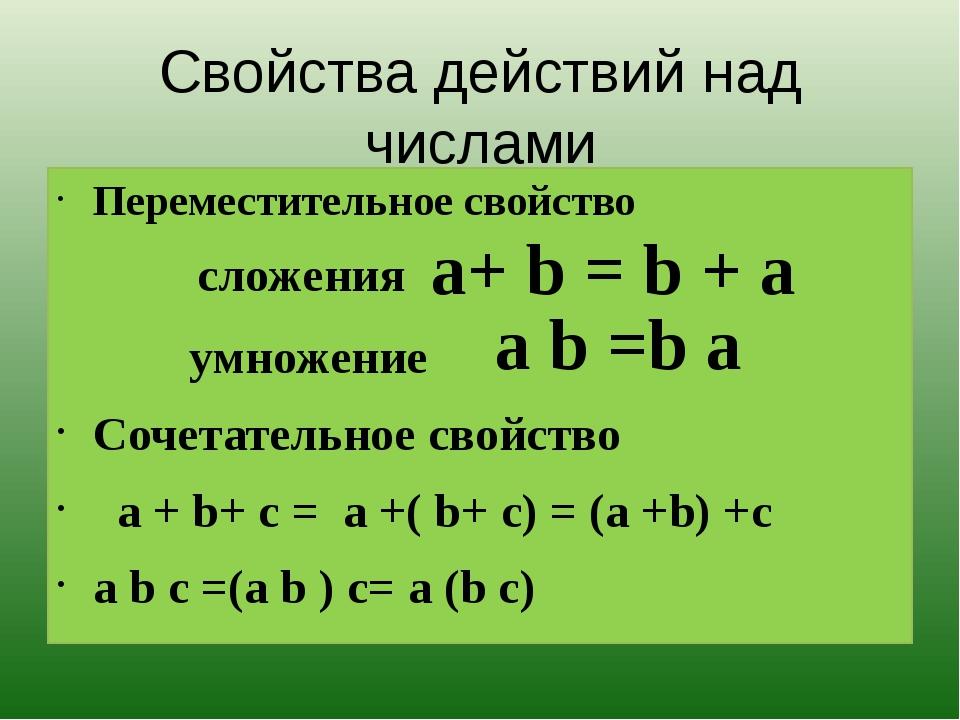 Свойства действий над числами Переместительное свойство сложения умножение Со...