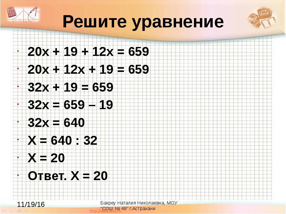 """Бакреу Наталия Николаевна, МОУ """"СОШ № 48"""" г.Астрахани Решите уравнение 20х +..."""