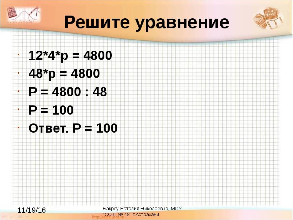 """Бакреу Наталия Николаевна, МОУ """"СОШ № 48"""" г.Астрахани Решите уравнение 12*4*..."""