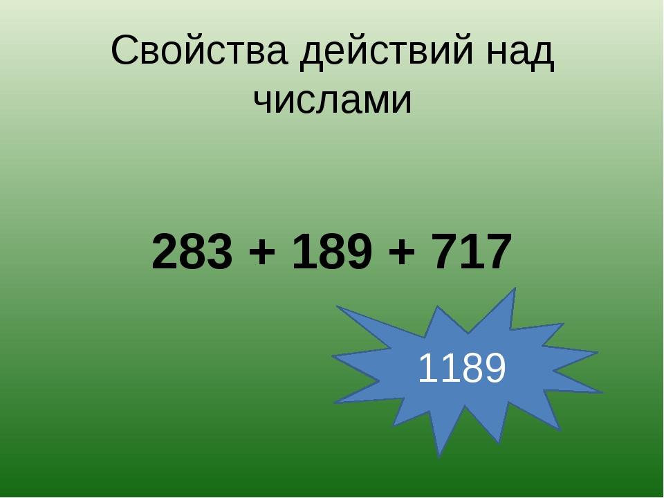 Свойства действий над числами 283 + 189 + 717 1189