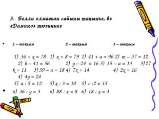 1 – такъым2 – такъым 3 – такъым 1) 36 + x = 78 1) х + 8 = 791) 41 + a