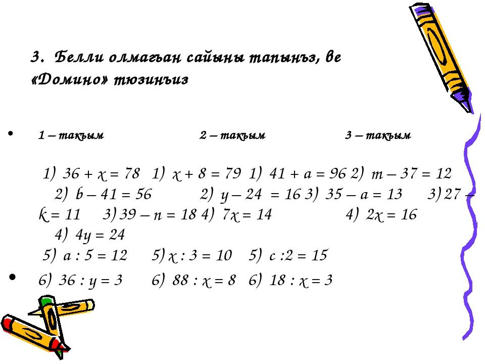 1 – такъым2 – такъым 3 – такъым 1) 36 + x = 78 1) х + 8 = 791) 41 + a...