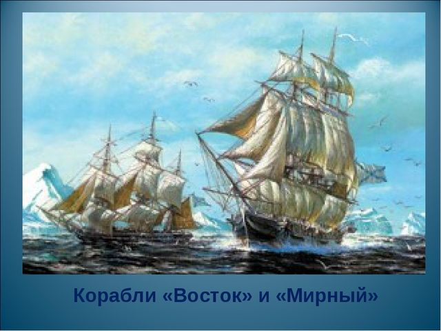 Корабли «Восток» и «Мирный»