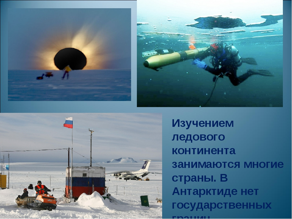 Изучением ледового континента занимаются многие страны. В Антарктиде нет госу...