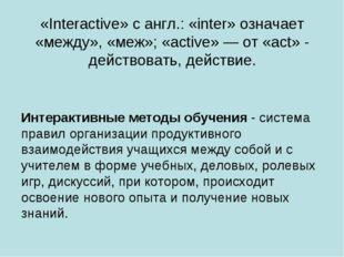 «Interactive» с англ.: «inter» означает «между», «меж»; «active» — от «act» -