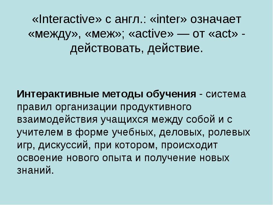 «Interactive» с англ.: «inter» означает «между», «меж»; «active» — от «act» -...