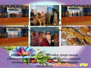 Красноармейская ООШ достойно представила узбекскую диаспору на фестивале друж