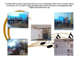 В течение 2015 года был и проведены Круглые столы, посвященные 20ти летию Асс