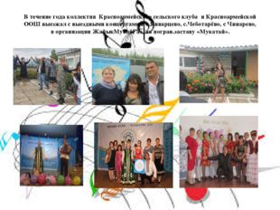 В течение года коллектив Красноармейского сельского клуба и Красноармейской О