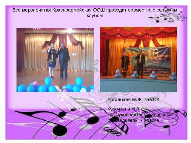 Все мероприятия Красноармейская ООШ проводит совместно с сельским клубом Урта...