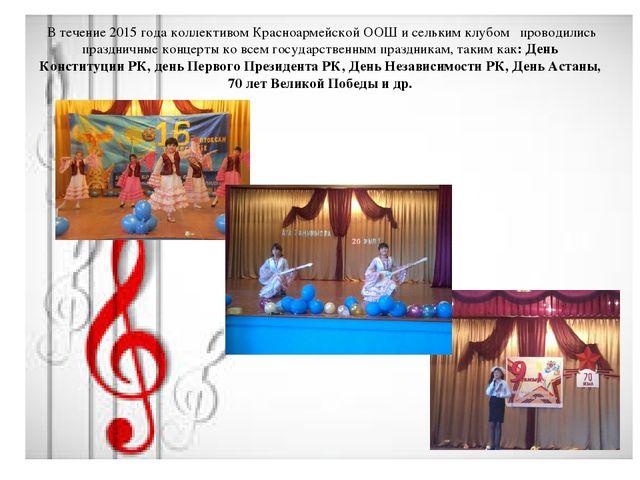 В течение 2015 года коллективом Красноармейской ООШ и сельким клубом проводи...