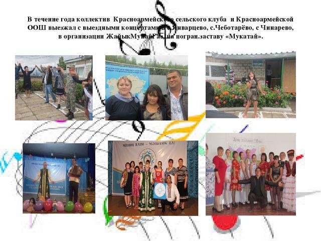 В течение года коллектив Красноармейского сельского клуба и Красноармейской О...