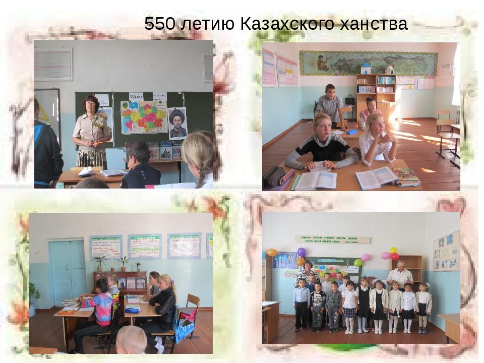 550 летию Казахского ханства