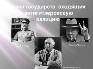 Главы государств, входящих в антигитлеровскую коалицию Иосиф Сталин Уинстон Ч