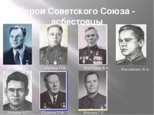 Герои Советского Союза - асбестовцы Махнев А.Г. Абрамов И.В. Меркурьев В.А. М