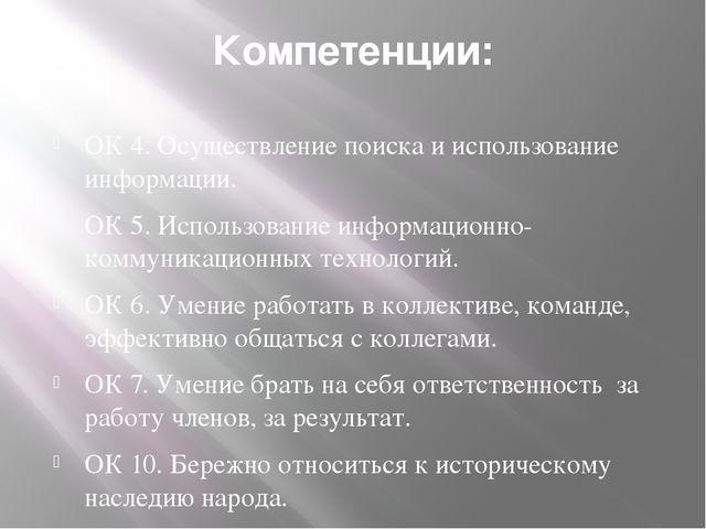 Компетенции: ОК 4. Осуществление поиска и использование информации. ОК 5. Исп...