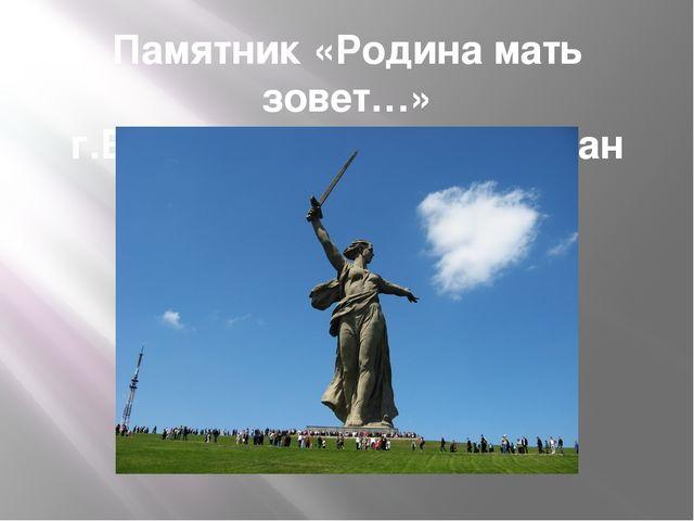 Памятник «Родина мать зовет…» г.Волгоград, Мамаев курган