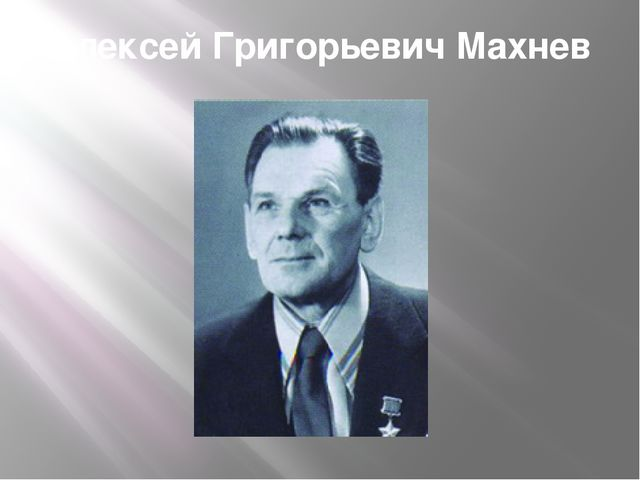 Алексей Григорьевич Махнев
