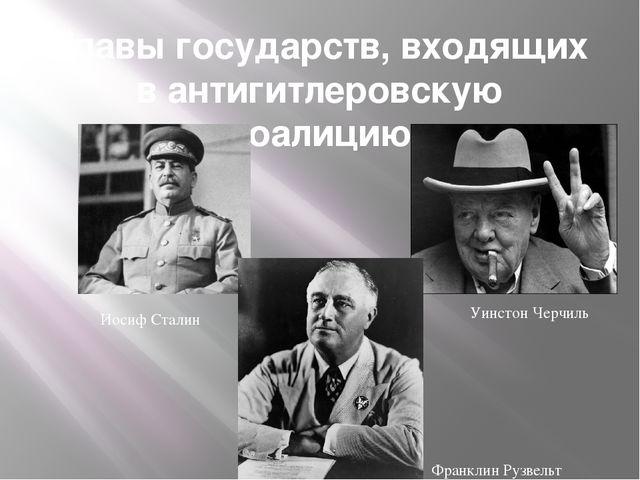 Главы государств, входящих в антигитлеровскую коалицию Иосиф Сталин Уинстон Ч...