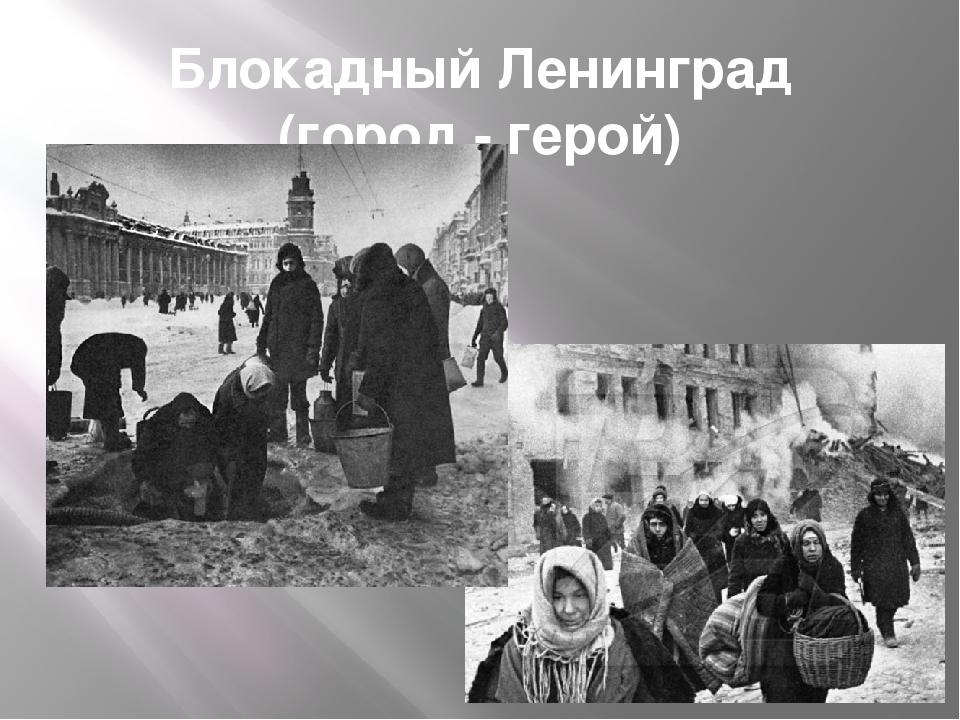 Блокадный Ленинград (город - герой)