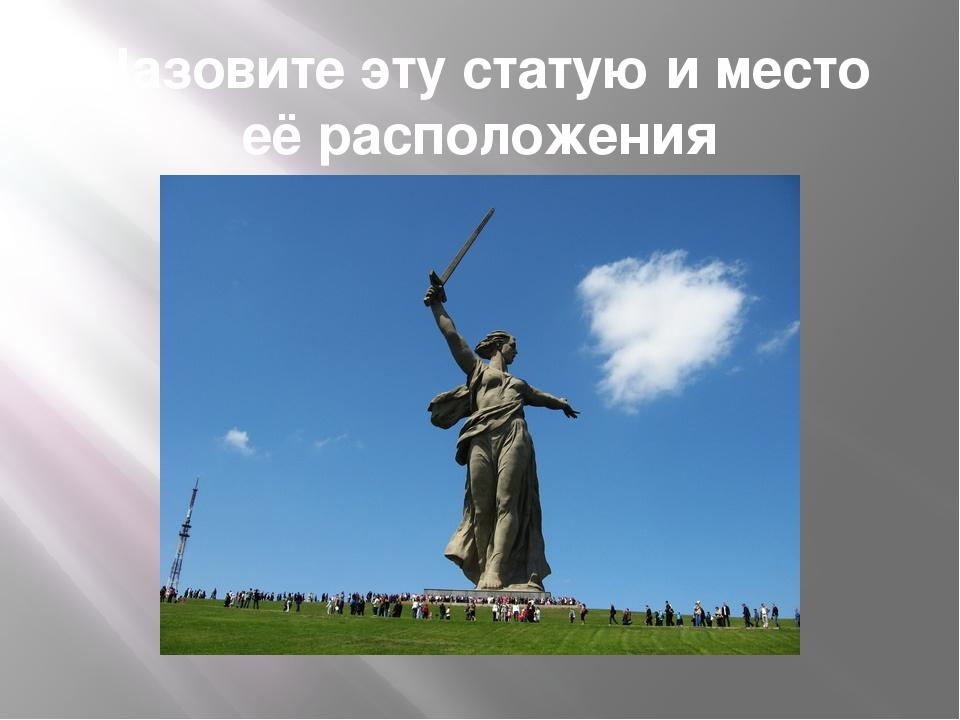 Назовите эту статую и место её расположения