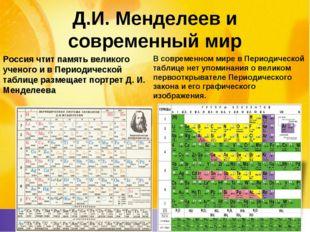 Д.И. Менделеев и современный мир Россия чтит память великого ученого и в Пери