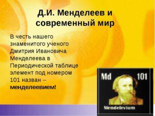 Д.И. Менделеев и современный мир В честь нашего знаменитого ученого Дмитрия И