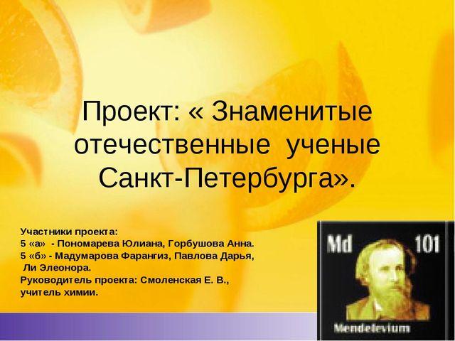 Проект: « Знаменитые отечественные ученые Санкт-Петербурга». Участники проект...