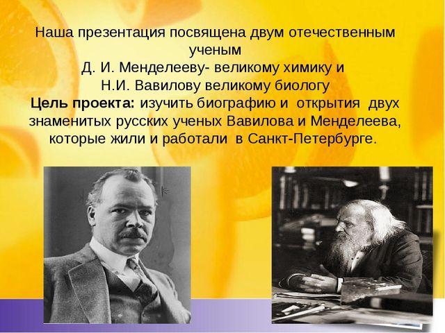 Наша презентация посвящена двум отечественным ученым Д. И. Менделееву- велико...