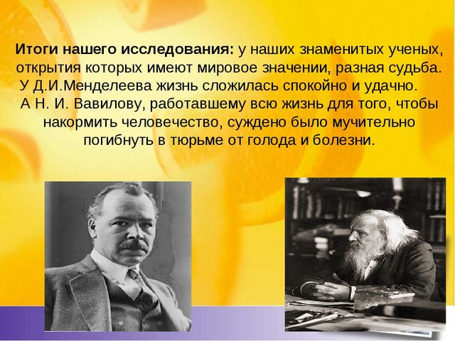 Итоги нашего исследования: у наших знаменитых ученых, открытия которых имеют...