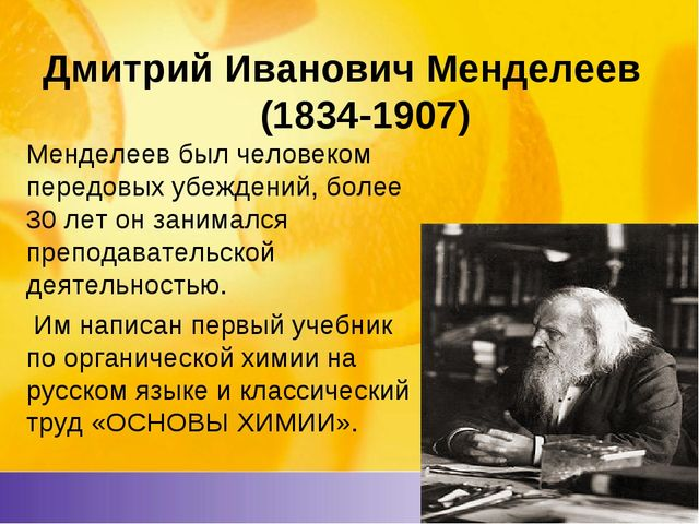 Дмитрий ИвановичМенделеев (1834-1907) Менделеев был человеком передовых убеж...