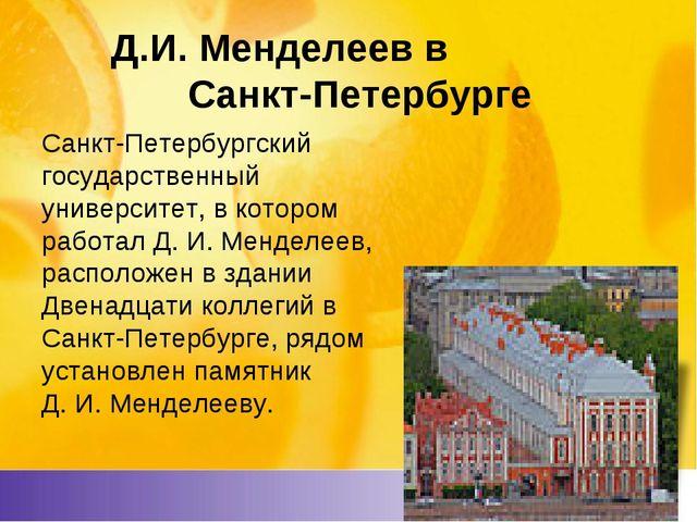 Д.И. Менделеев в Санкт-Петербурге Санкт-Петербургский государственный универс...