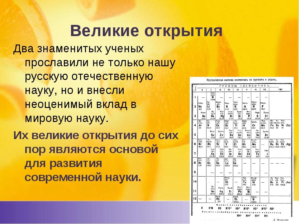 Великие открытия Два знаменитых ученых прославили не только нашу русскую оте...