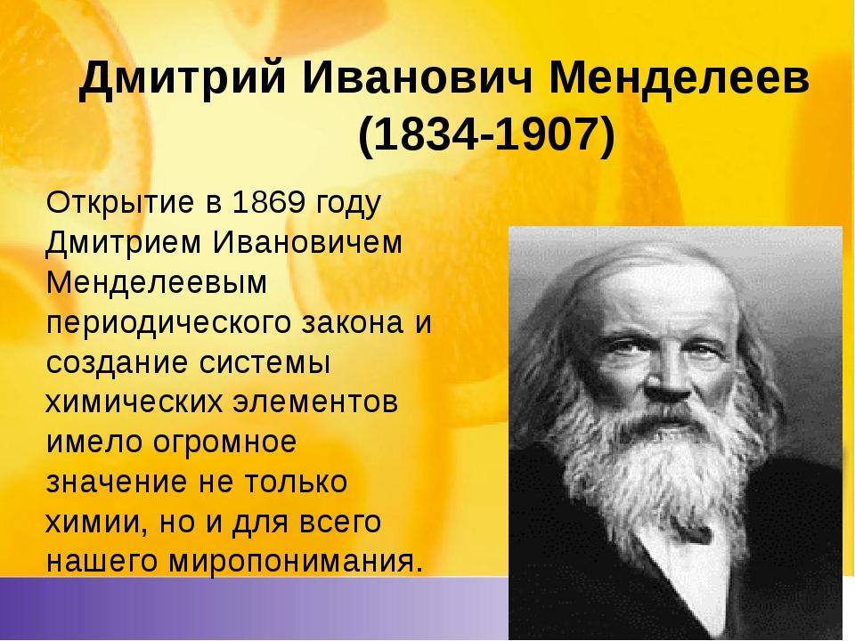 Дмитрий ИвановичМенделеев (1834-1907) Открытие в 1869 году Дмитрием Иванови...