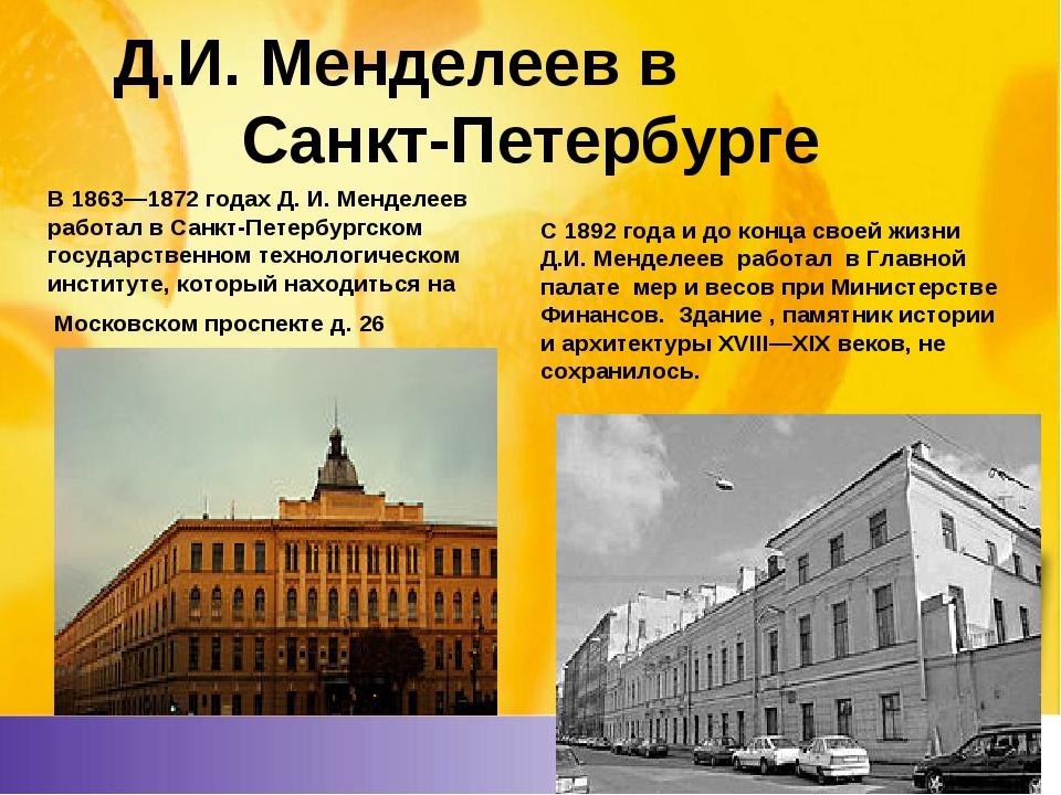 Д.И. Менделеев в Санкт-Петербурге В 1863—1872 годах Д. И. Менделеев работал в...