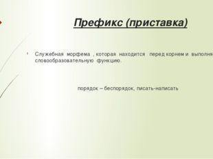 Префикс (приставка) Служебная морфема , которая находится перед корнем и вып