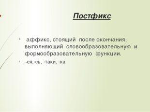 Постфикс аффикс, стоящий после окончания, выполняющий словообразовательную и