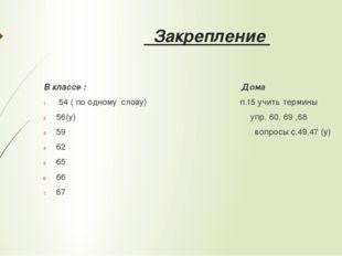Закрепление В классе : Дома 54 ( по одному слову) п.15 учить термины 56(у) у