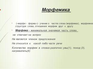 Морфемика («морфе - форма»)- учение о частях слова (морфемах), морфемной стру