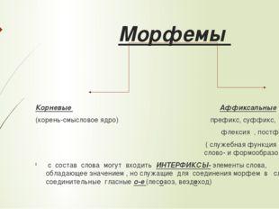 Морфемы Корневые Аффиксальные (корень-смысловое ядро) префикс, суффикс, флек